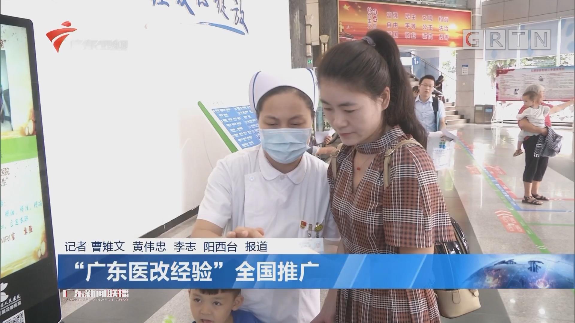 """""""广东医改经验""""全国推广"""