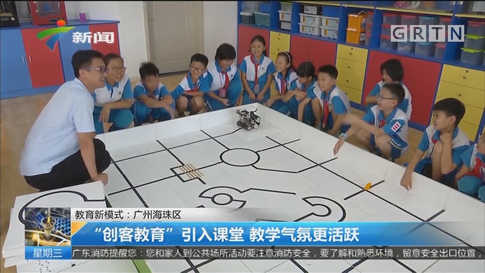 """教育新模式:广州海珠区 """"创客教育""""引入课堂 教学气氛更活跃"""