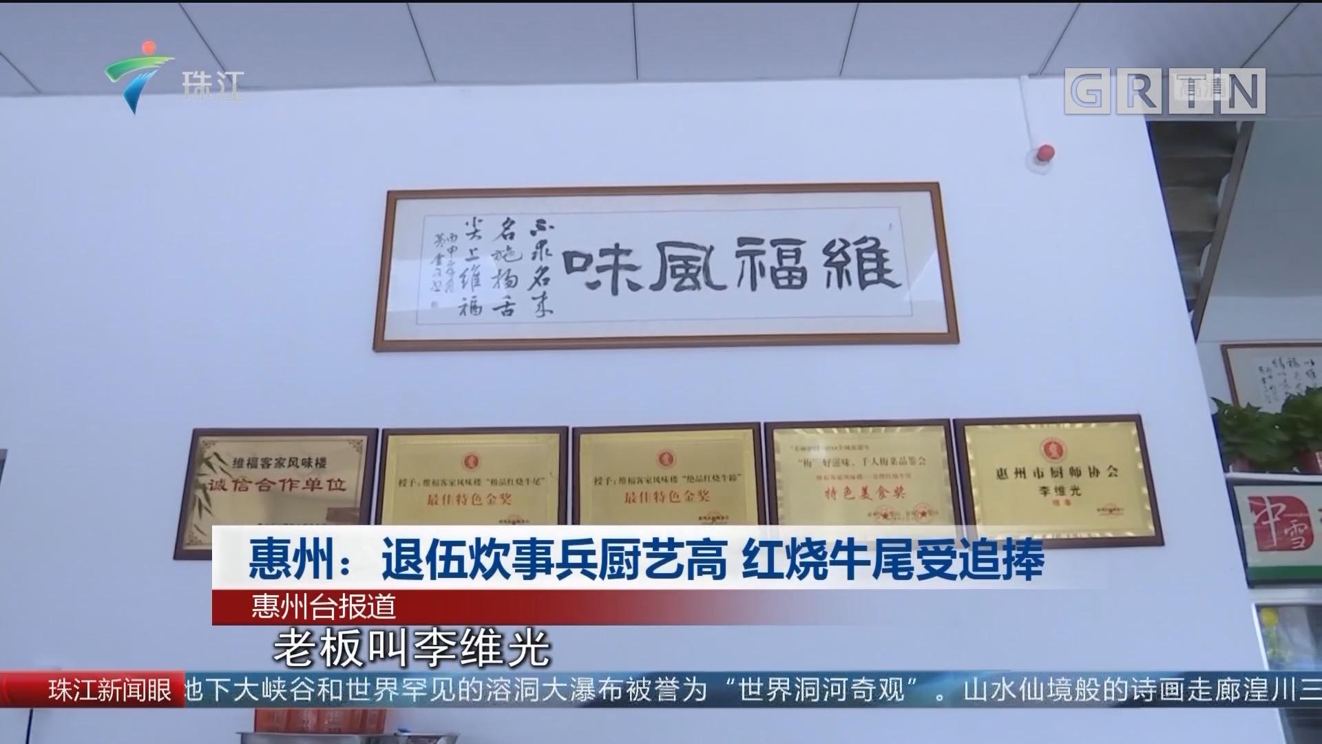 惠州:退伍炊事兵廚藝高 紅燒牛尾受追捧