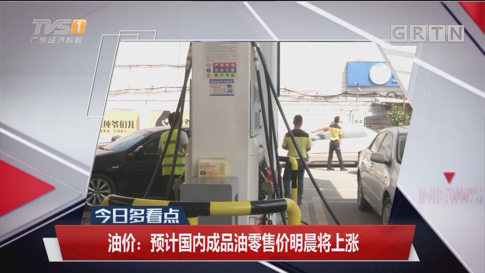 油价:预计国内成品油零售价明晨将上涨