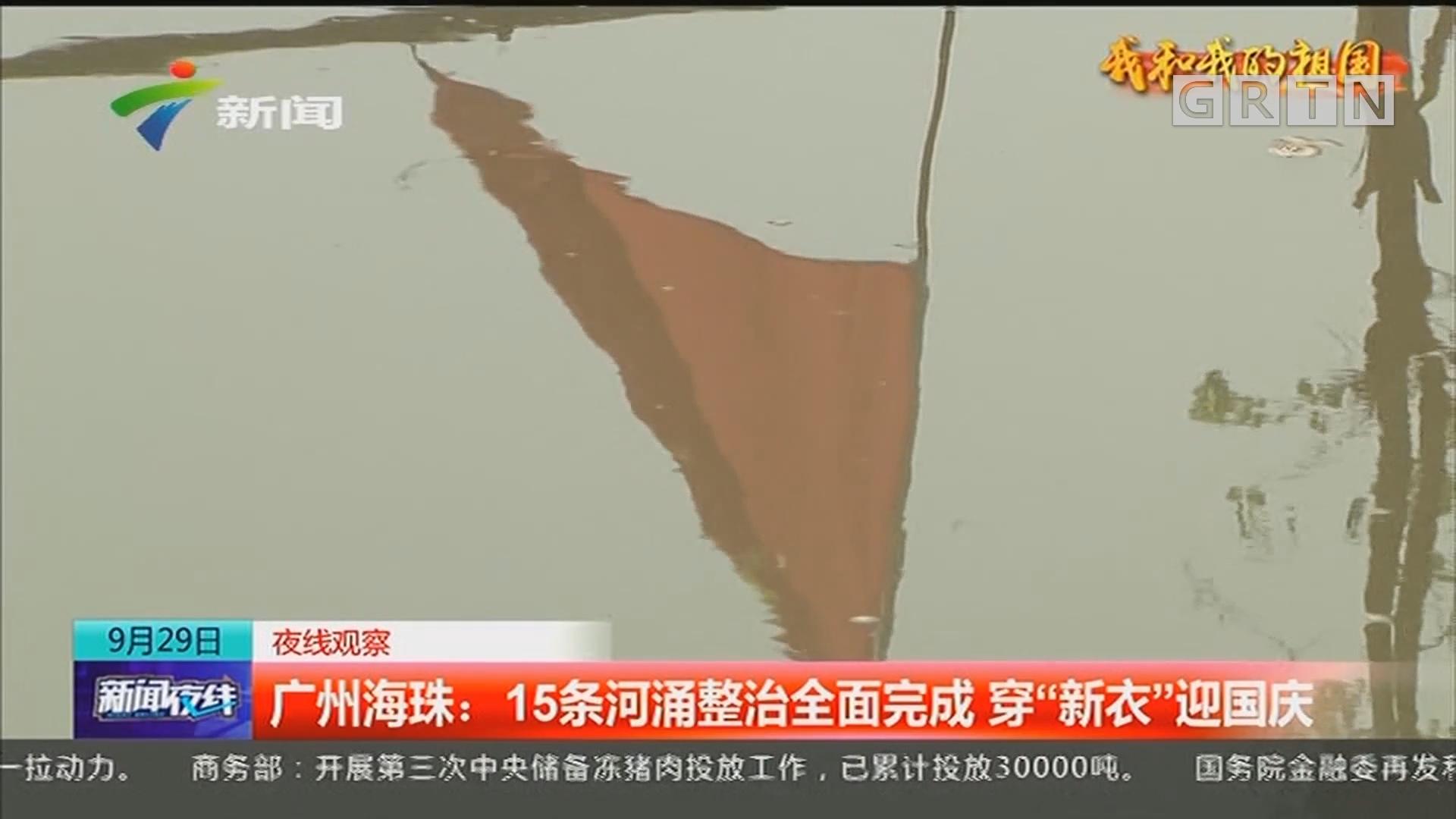 """广州海珠:15条河涌整治全面完成 穿""""新衣""""迎国庆"""