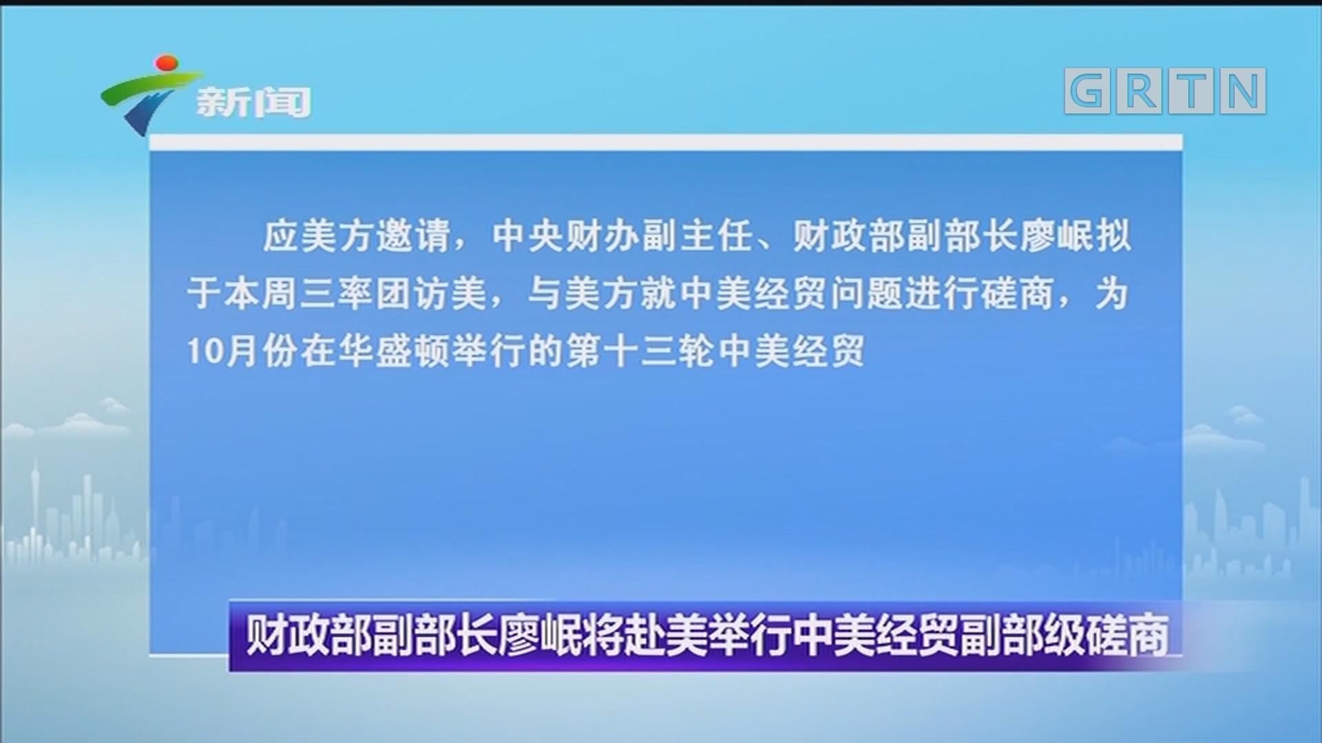 财政部副部长廖岷将赴美举行中美经贸副部级磋商