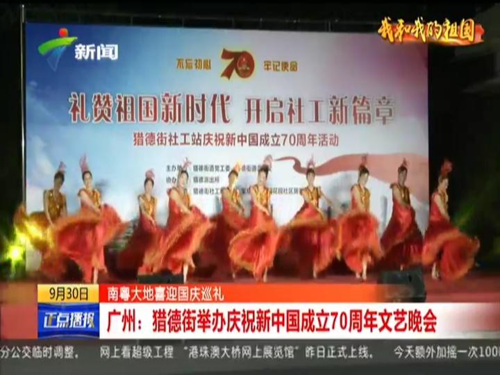 广州:猎德街举办庆祝庆祝新中国成立70周年文艺晚会