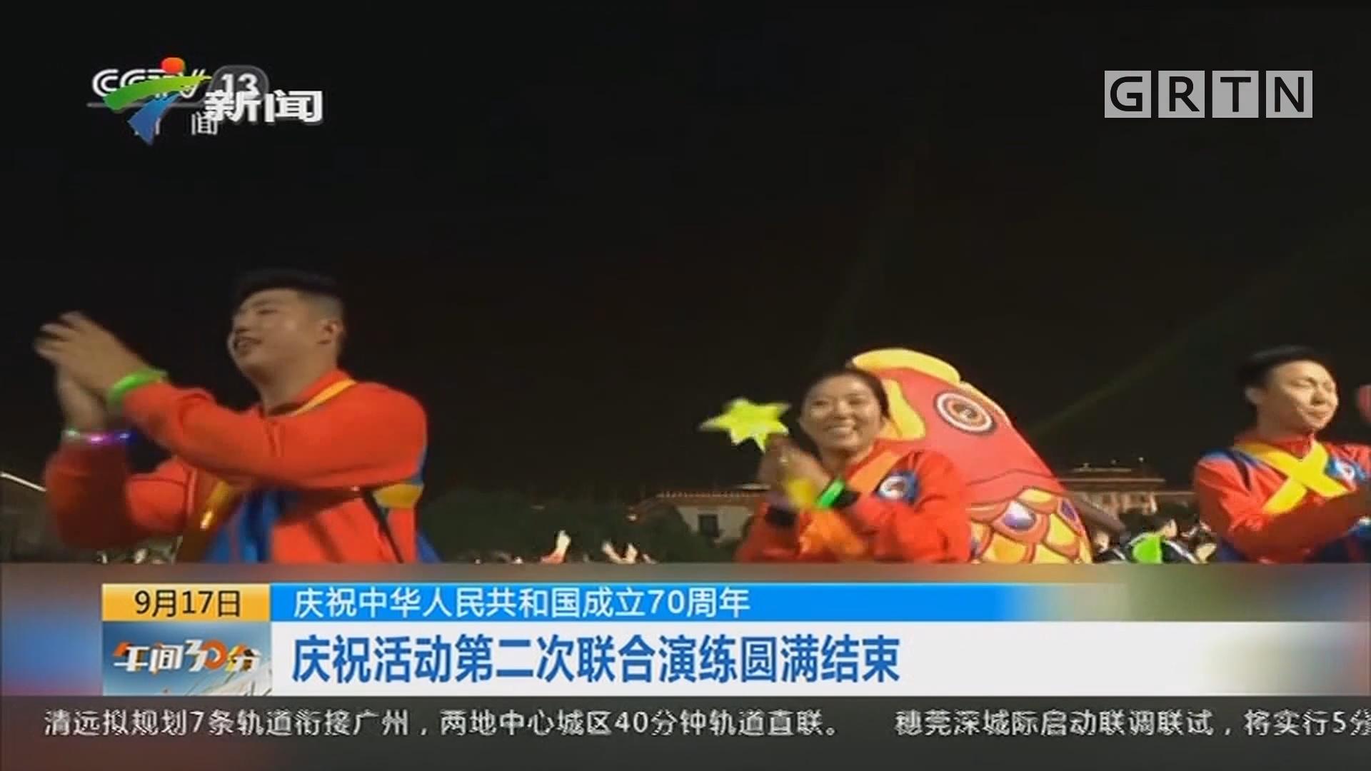 庆祝中华人民共和国成立70周年:庆祝活动第二次联合演练圆满结束