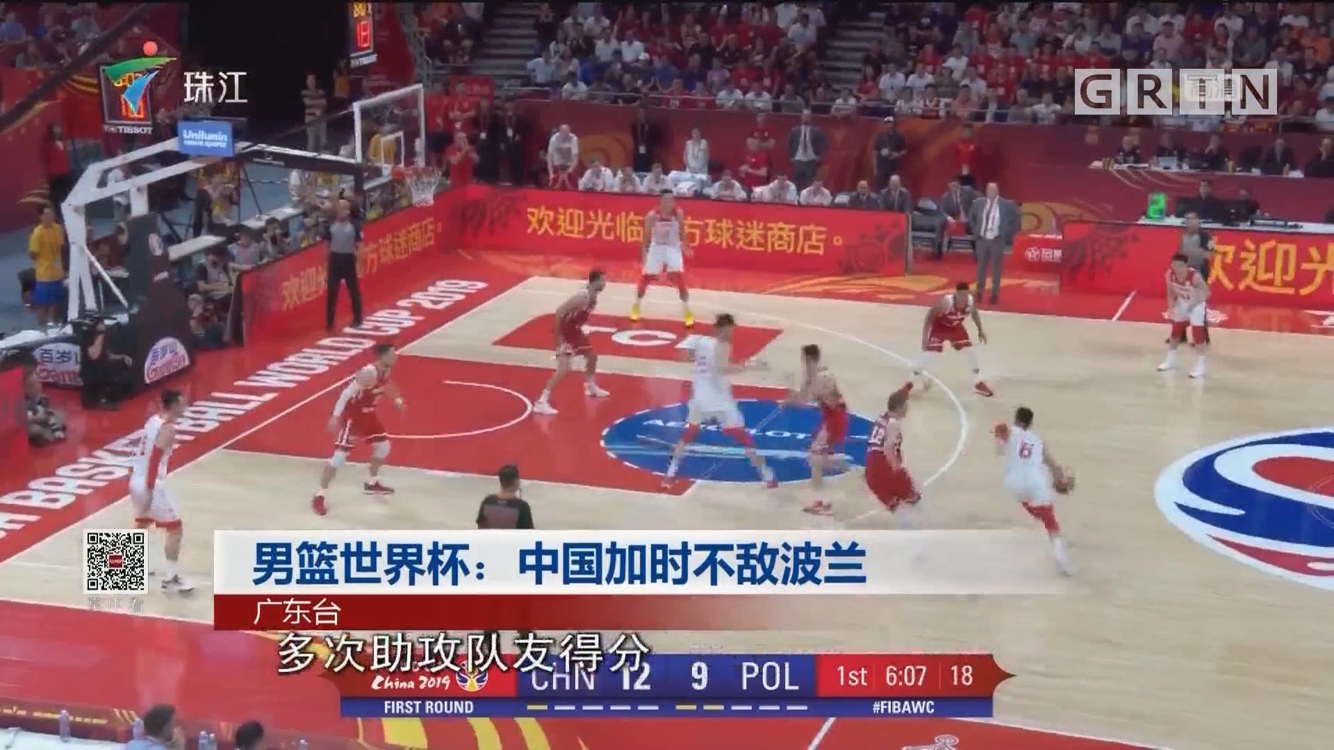 男篮世界杯:中国加时不敌波兰