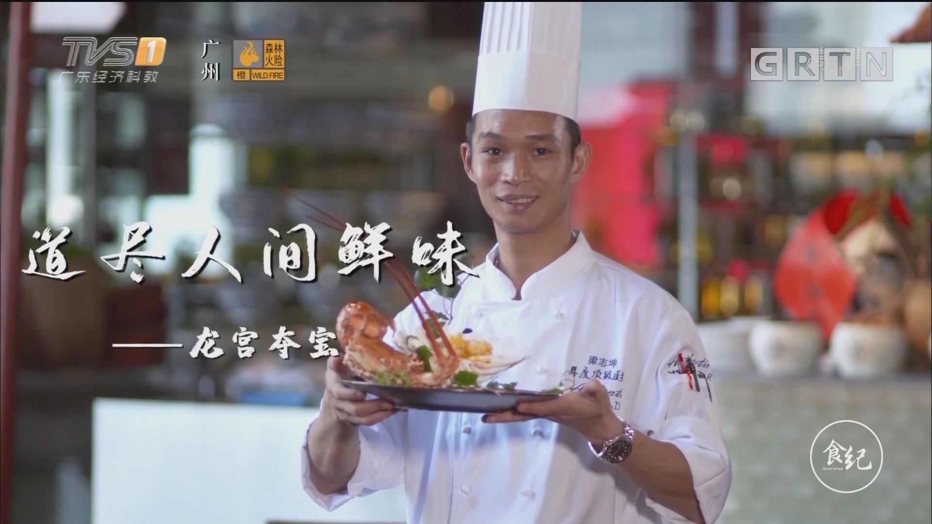 [HD][2019-09-24]马后炮生活+《美食特攻》:道尽人间鲜味——龙宫夺宝