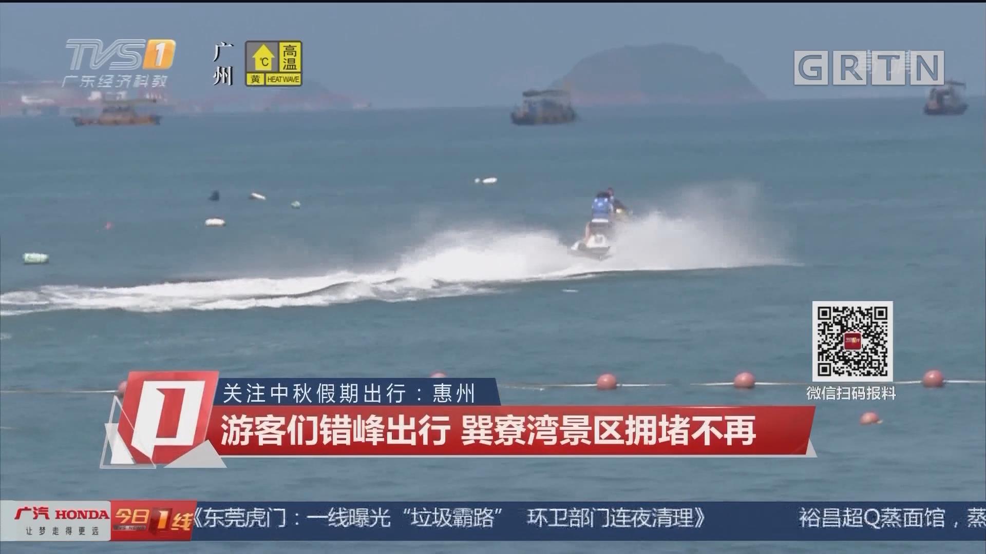 关注中秋假期出行:惠州 游客们错峰出行 巽寮湾景区拥堵不再