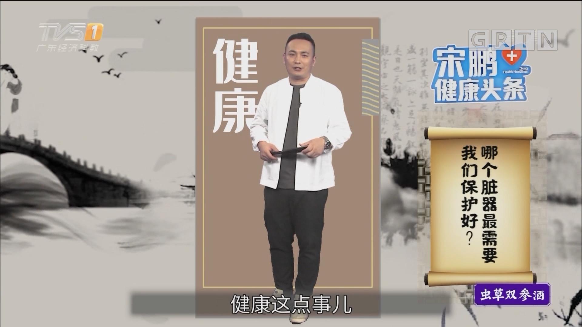 [HD][2019-09-17]经视健康+:宋鹏健康头条:哪个脏器最需要我们保护好?