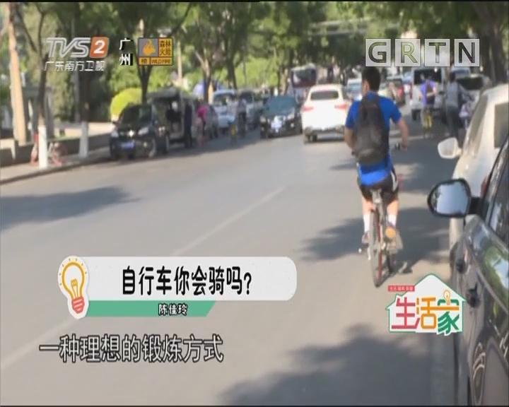 生活小妙招:自行車你會騎嗎?