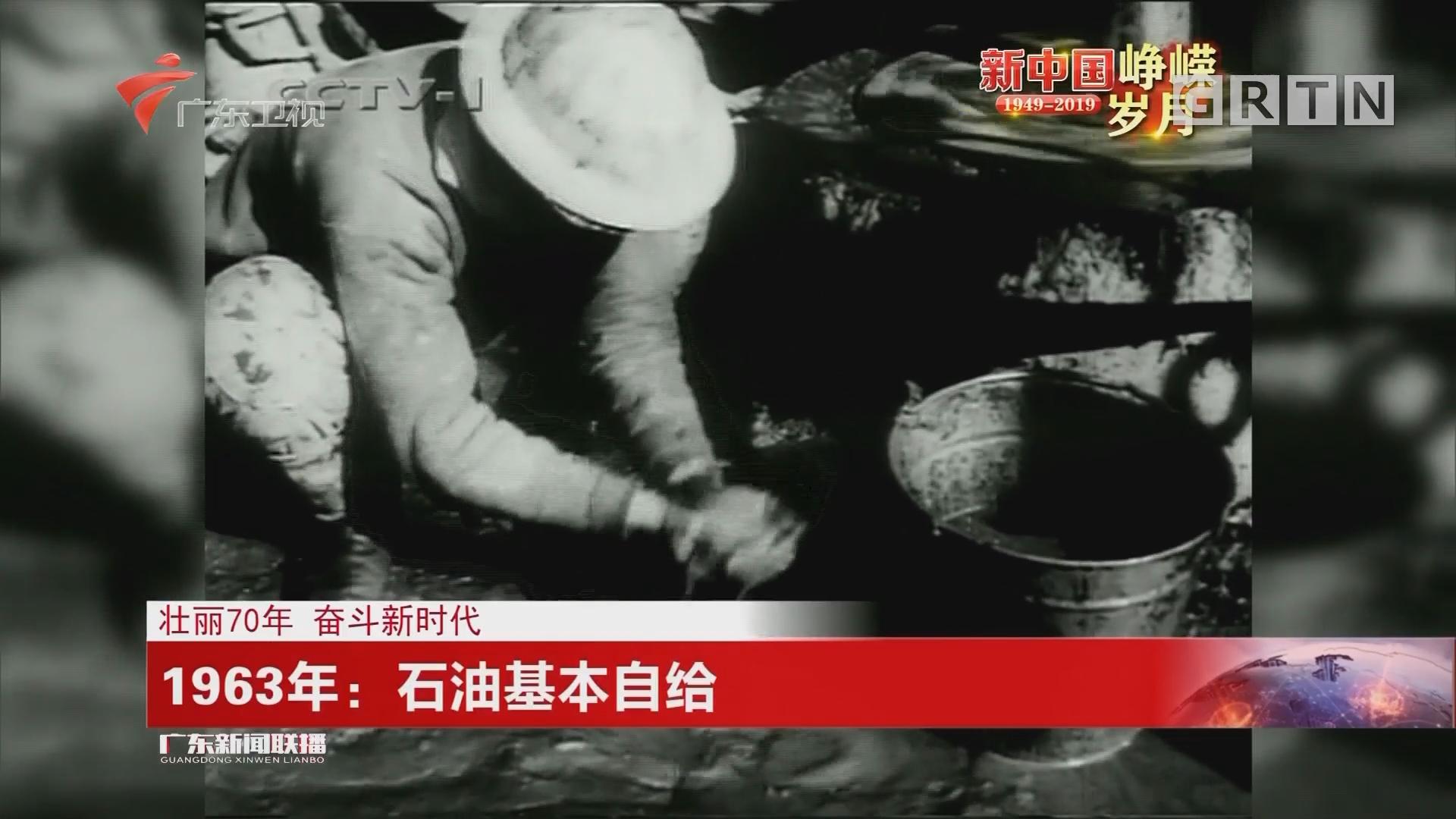 1963年:石油基本自给