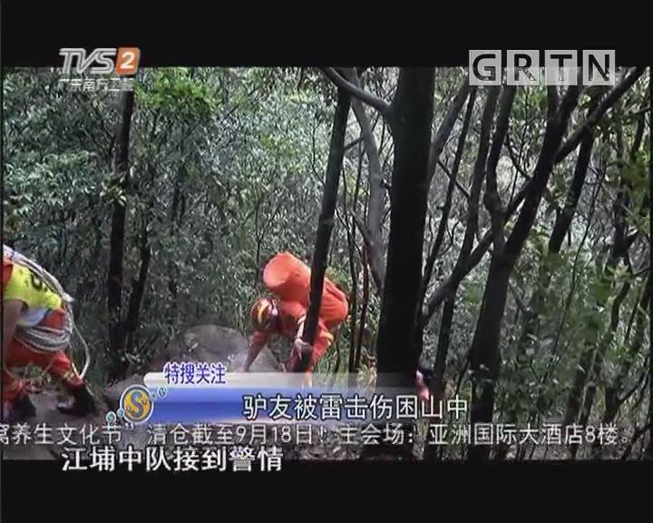 驴友被雷击伤困山中