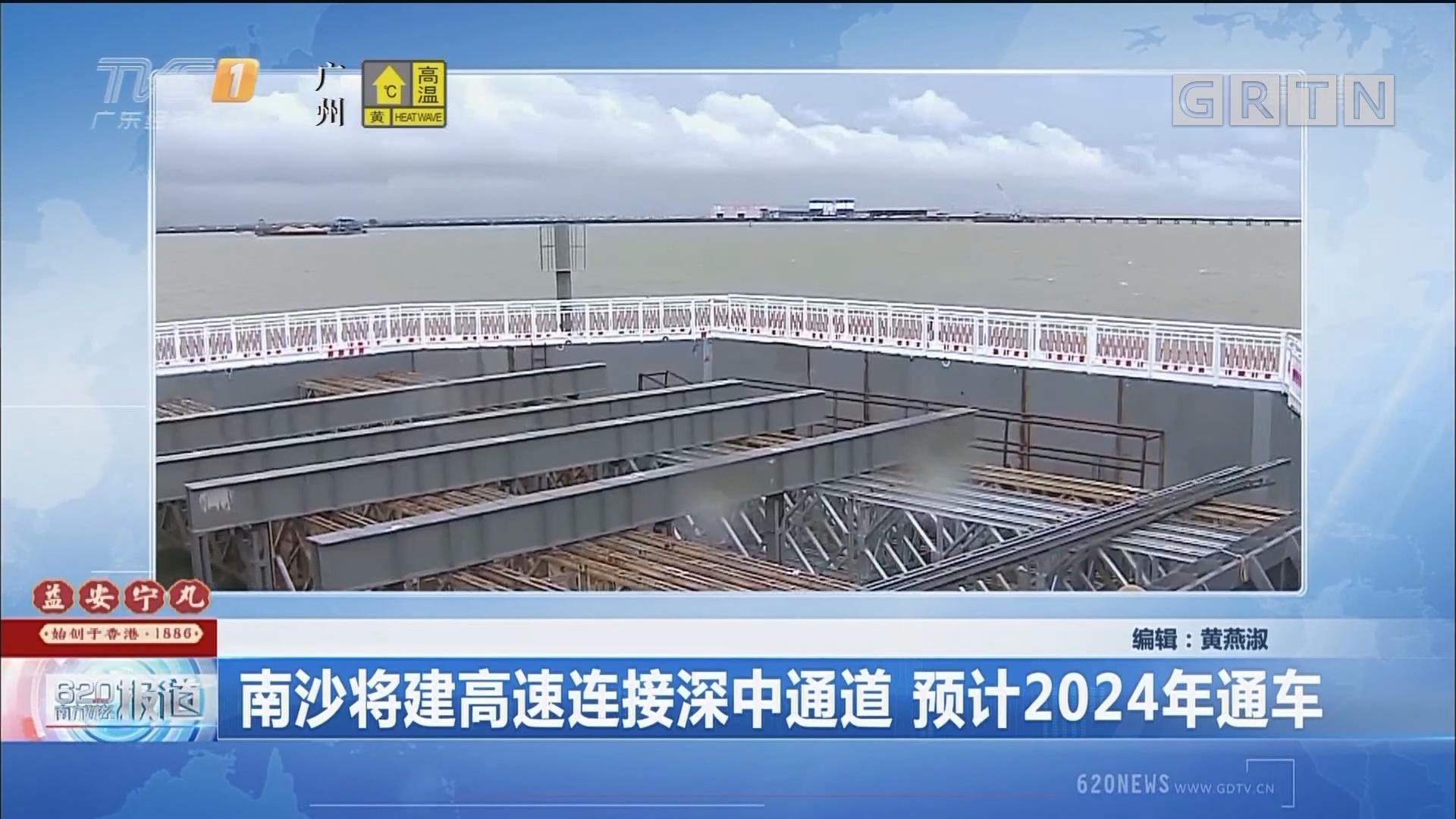 南沙将建高速连接深中通道 预计2024年通车