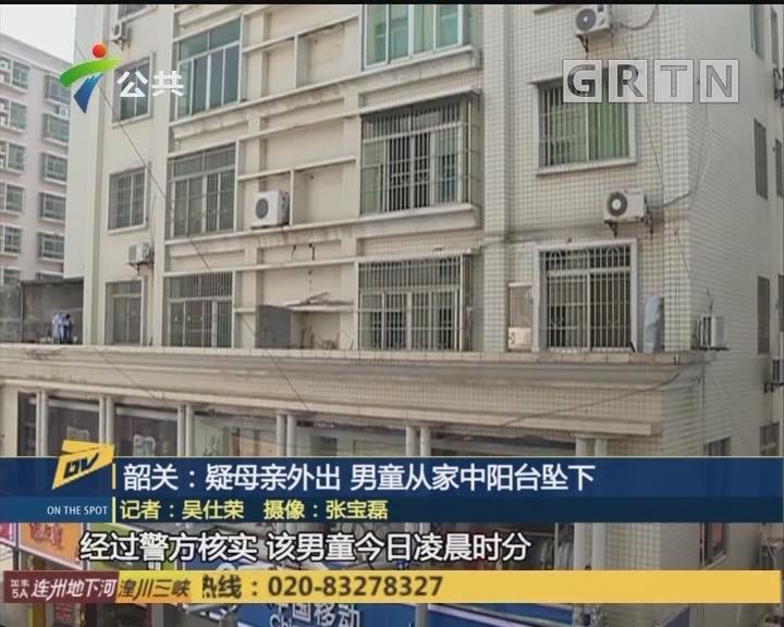 (DV现场)韶关:疑母亲外出 男童从家中阳台坠下