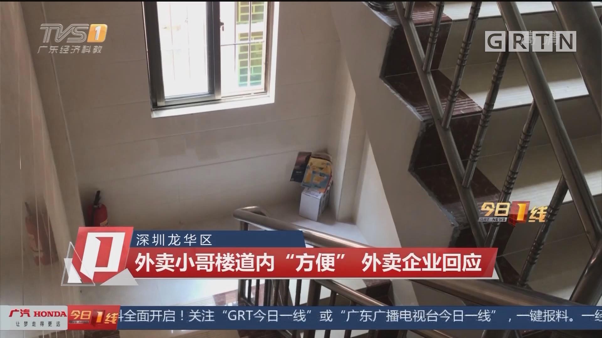 """深圳龙华区:外卖小哥楼道内""""方便"""" 外卖企业回应"""
