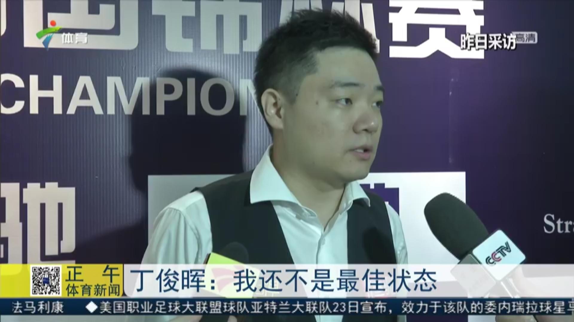 丁俊晖:我还不是最佳状态