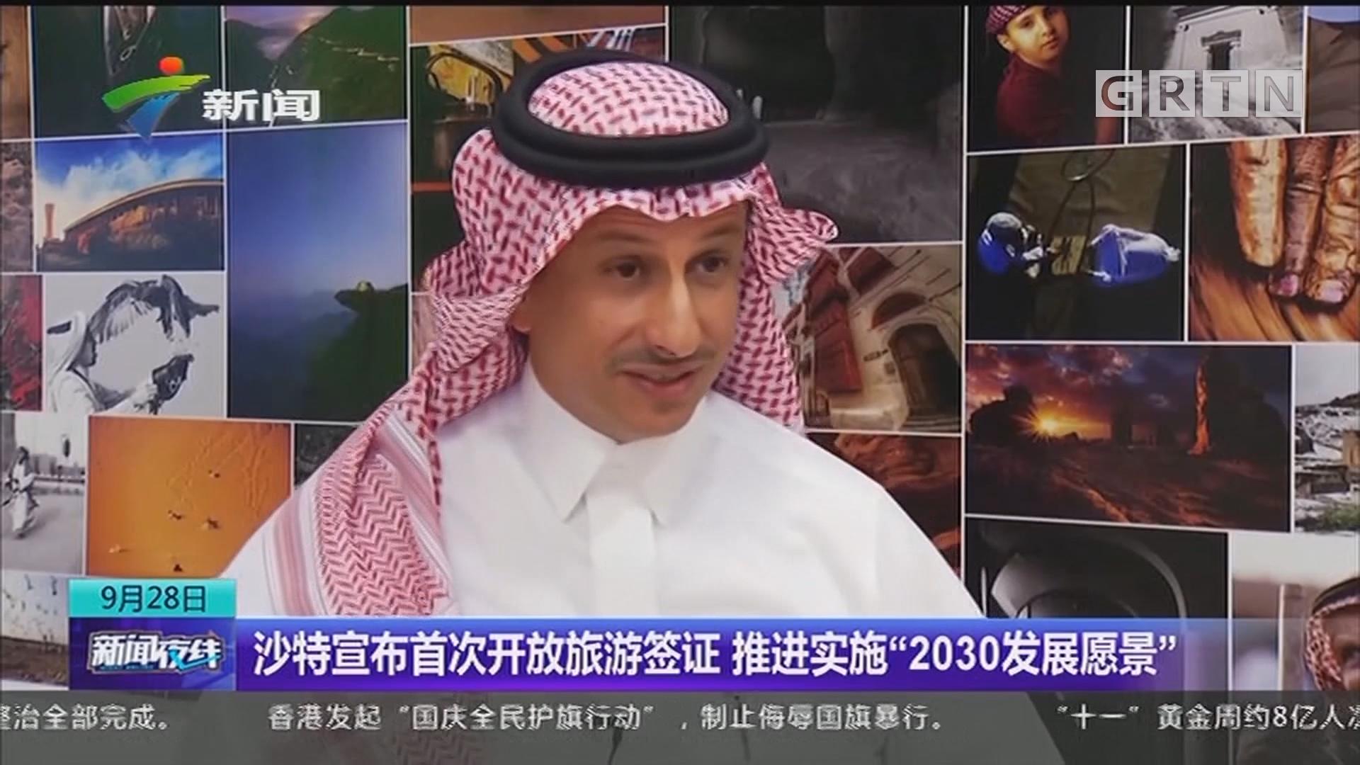"""沙特宣布首次开放旅游签证 推进实施""""2030发展愿景"""""""