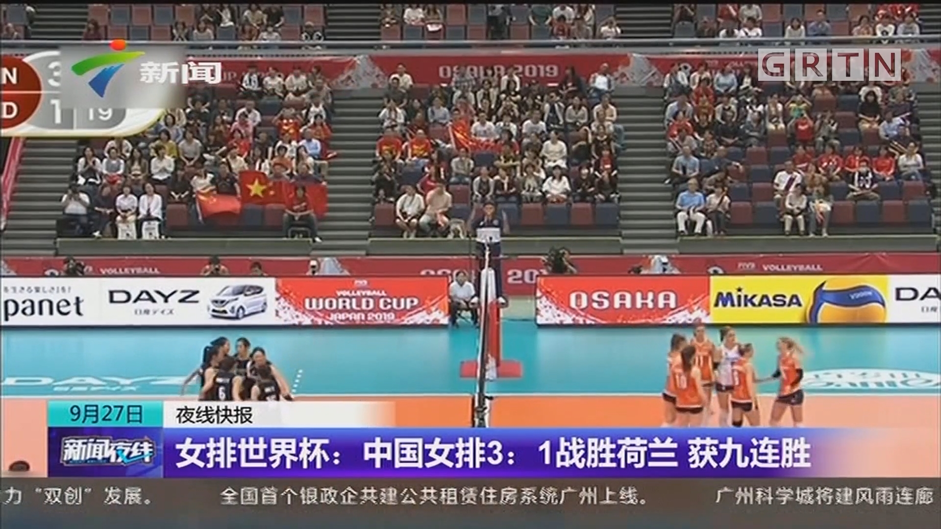 女排世界杯:中国女排3:1战胜荷兰 获九连胜