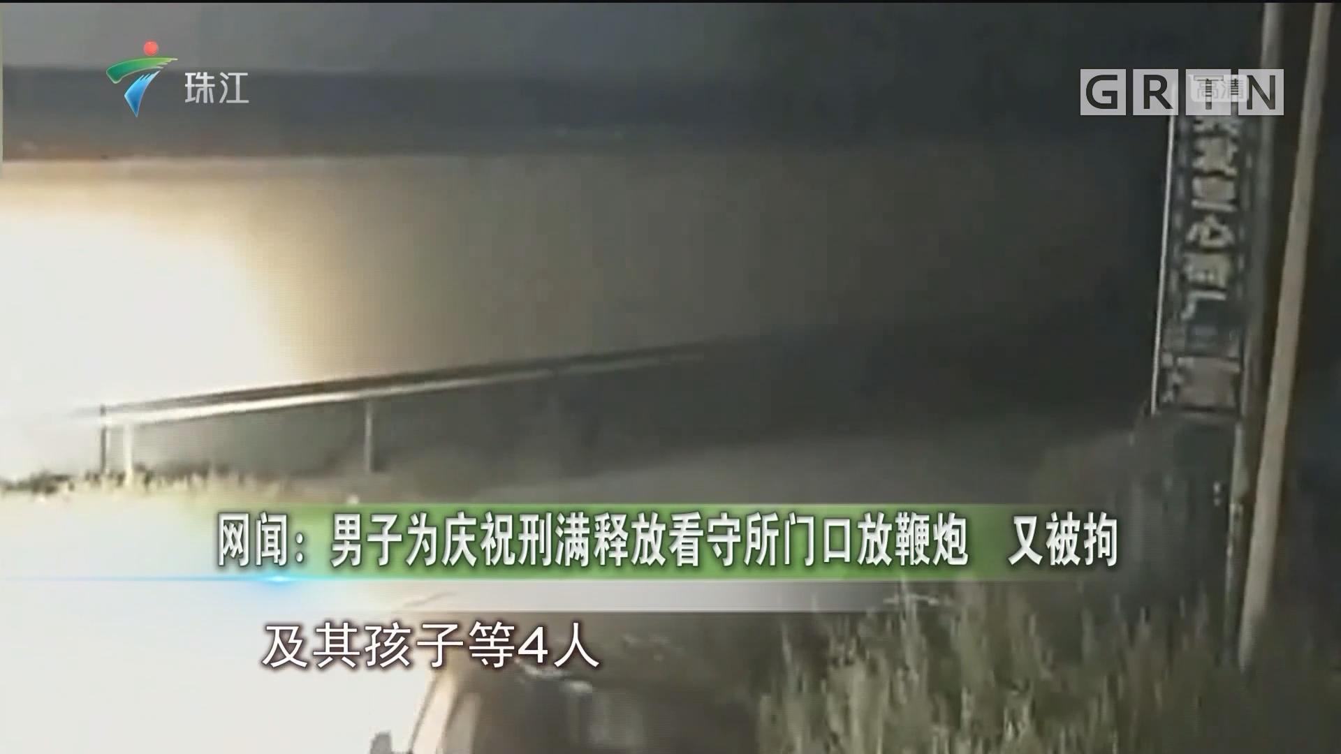 网闻:男子为庆祝刑满释放看守所门口放鞭炮 又被拘