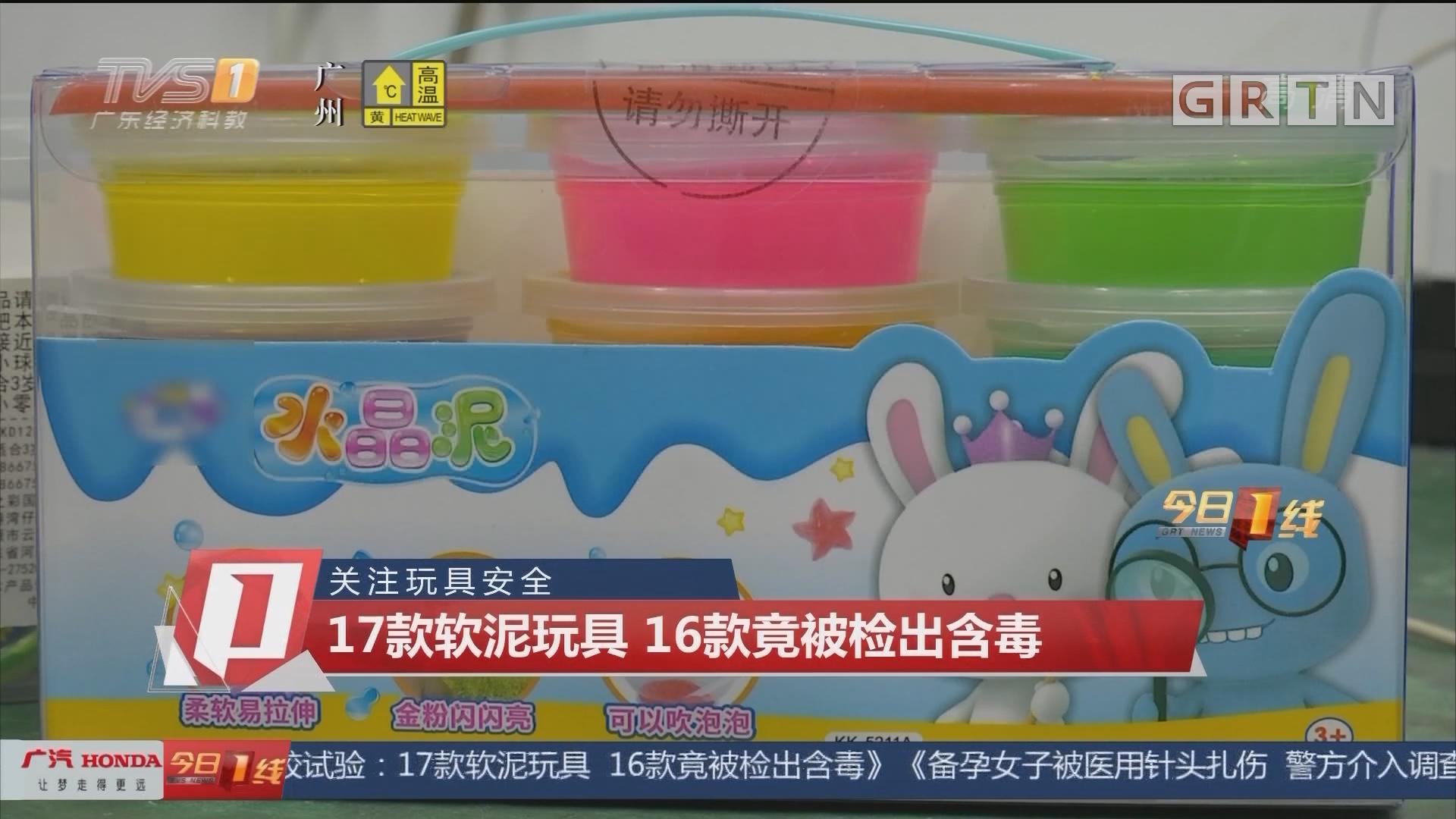 关注玩具安全:17款软泥玩具 16款竟被检出含毒