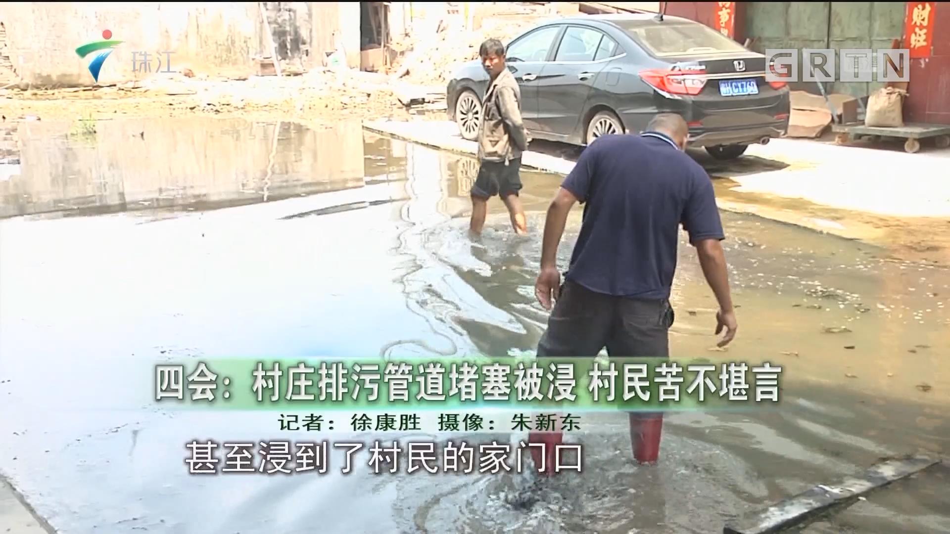四会:利庄排污管道堵塞被浸 村民苦不堪言