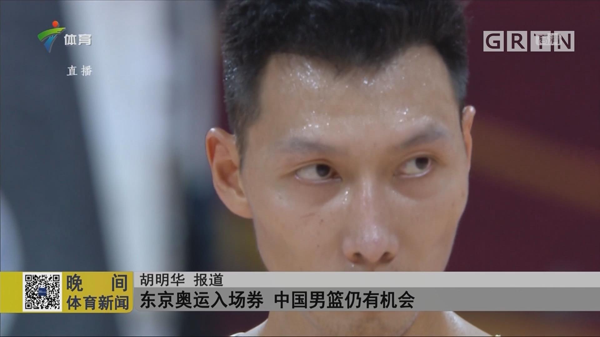 东京奥运入场券 中国男篮仍有机会