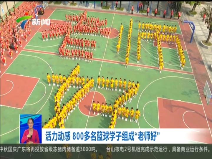 """广州:""""球""""礼敬恩师 不一样的教师节"""