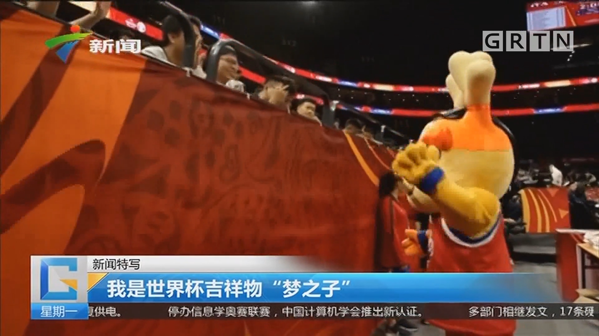 """新闻特写:我是世界杯吉祥物""""梦之子"""""""