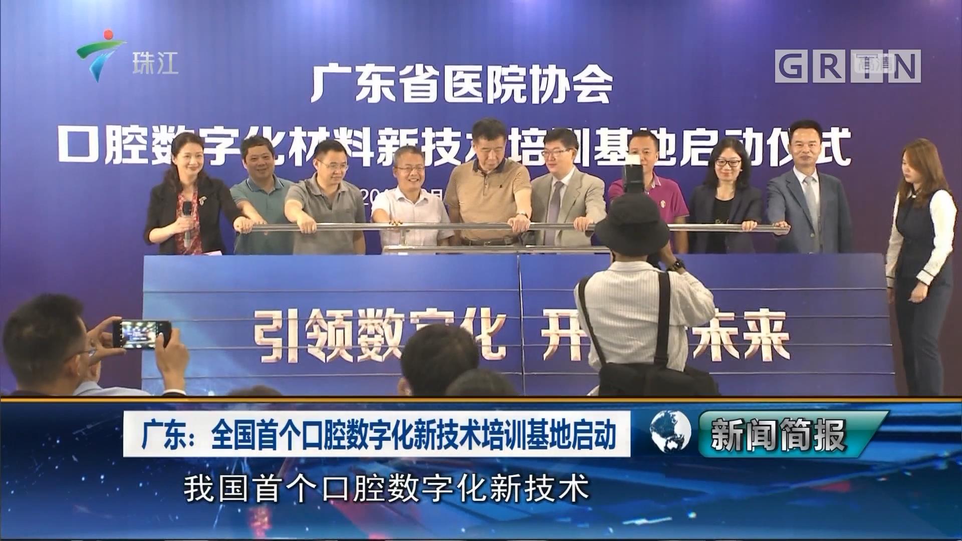 广东:全国首个口腔数字化新技术培训基地启动