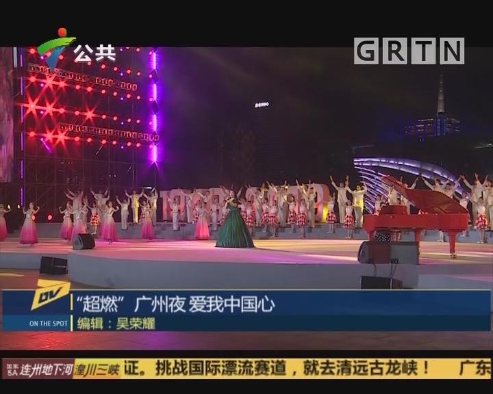 "(DV现场)""超燃""广州夜 爱我中国心"