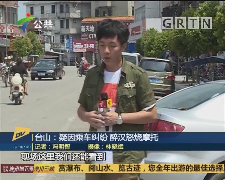 (DV现场)台山:疑因乘车纠纷 醉汉怒烧摩托