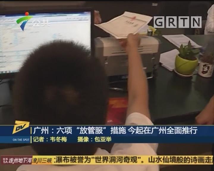"""廣州:六項""""放管服""""措施 今起在廣州全面推行"""