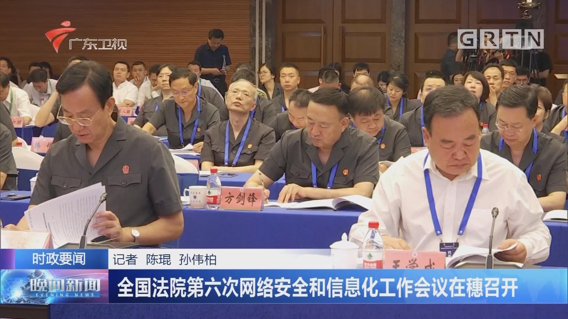 全國法院第六次網絡安全和信息化工作會議在穗召開