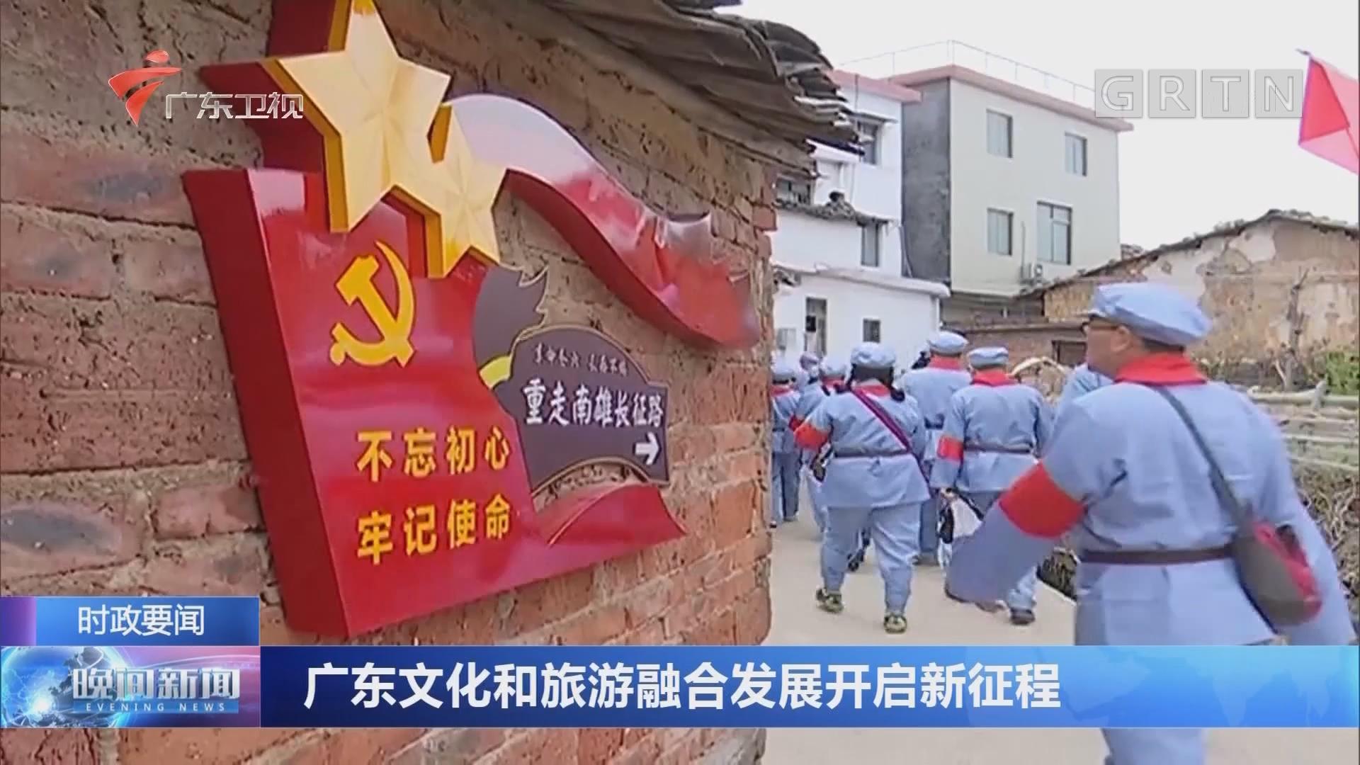 广东文化和旅游融合发展开启新征程