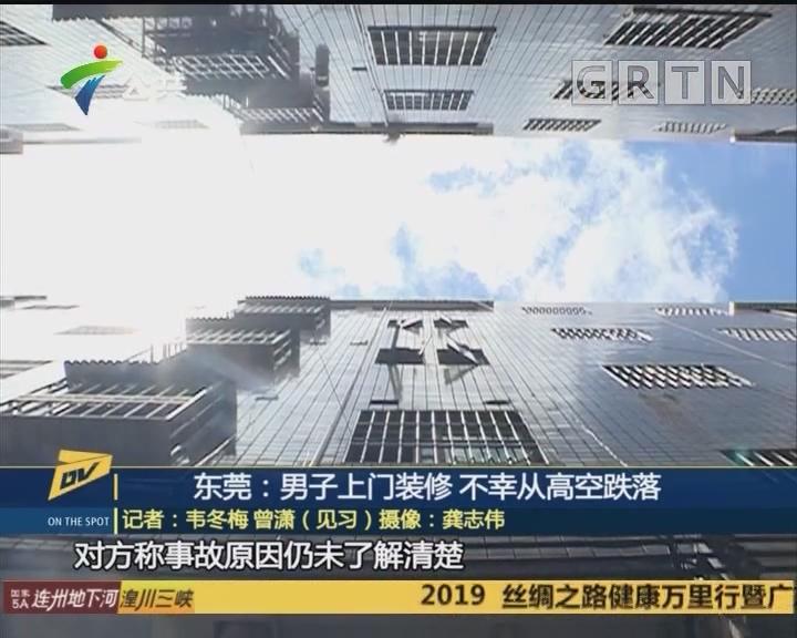 (DV现场)东莞:男子上门装修 不幸从高空跌落