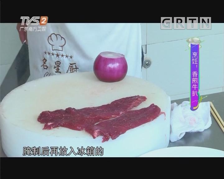 烹飪:香煎牛扒