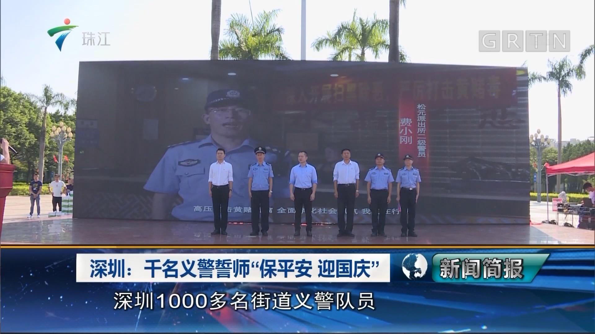 """深圳:千名义警誓师""""保平安 迎国庆"""""""