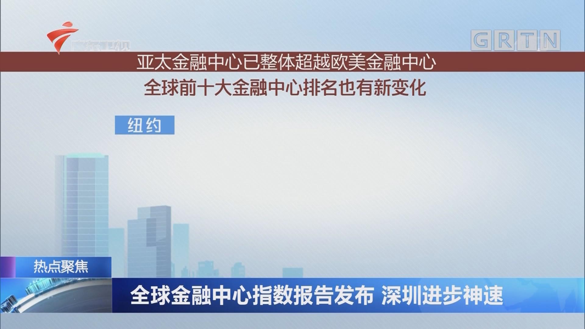 全球金融中心指数报告发布 深圳进步神速