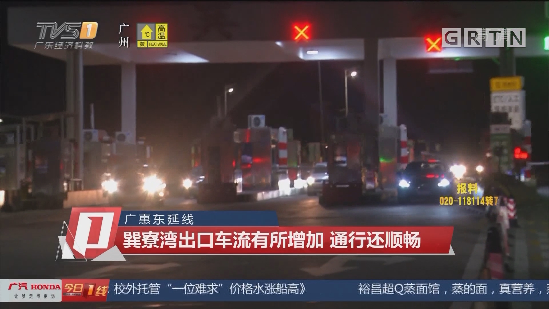 广惠东延线 巽寮湾出口车流有所增加 通行还顺畅