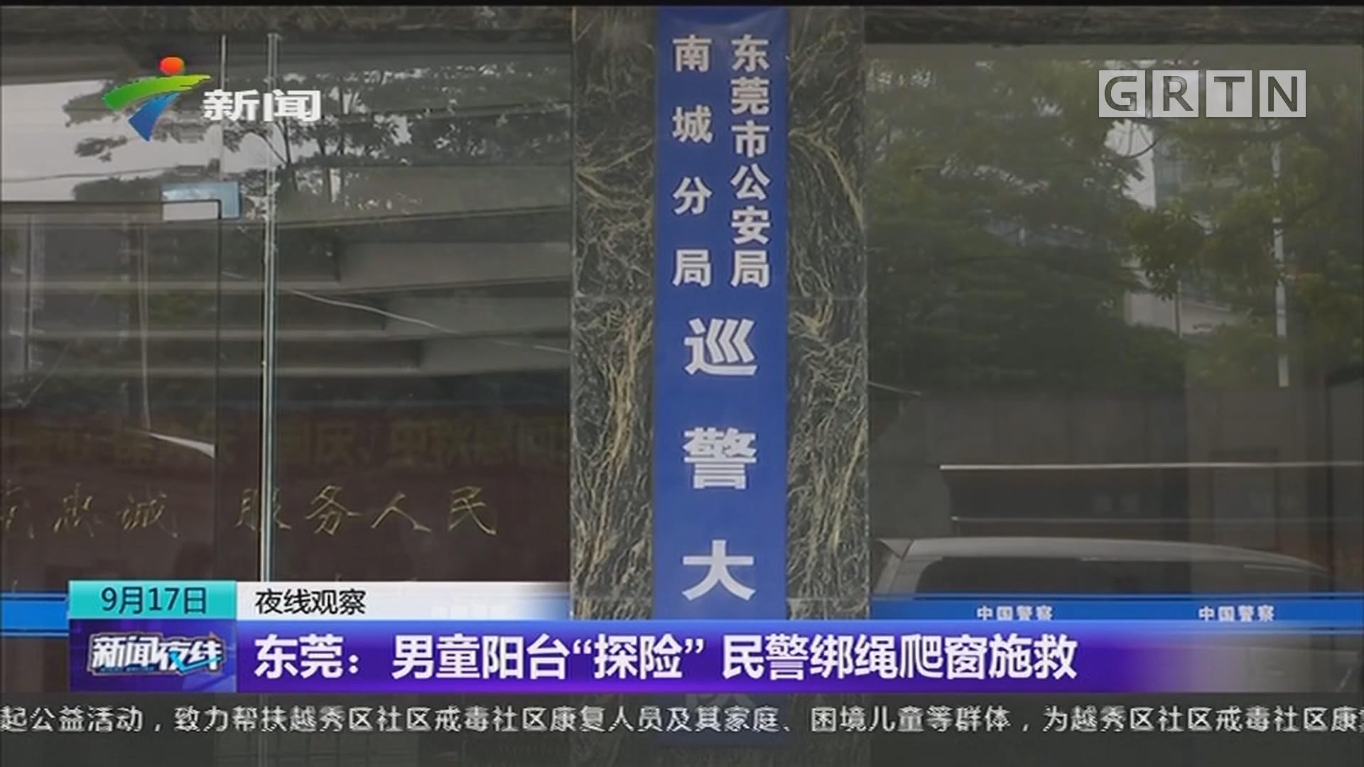 """东莞:男童阳台""""探险"""" 民警绑绳爬窗施救"""