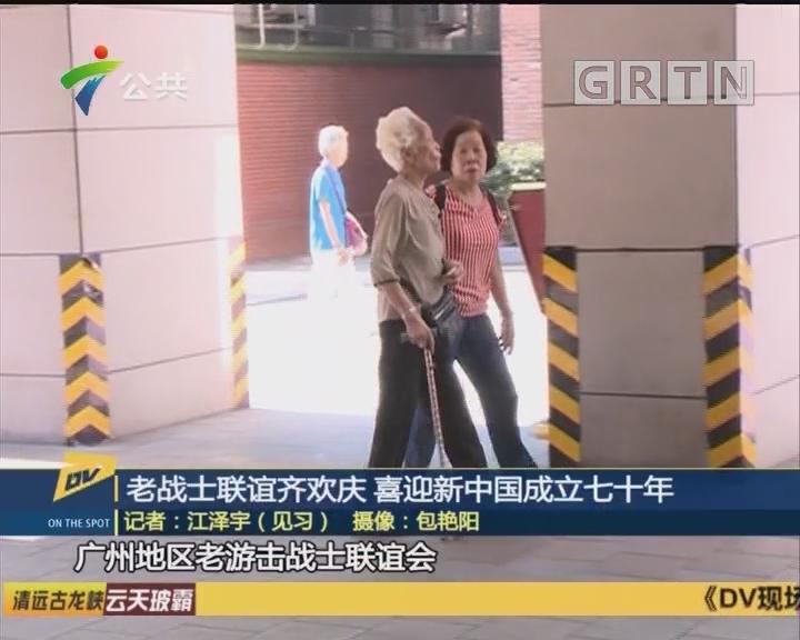 (DV现场)老战士联谊齐欢庆 喜迎新中国成立七十年