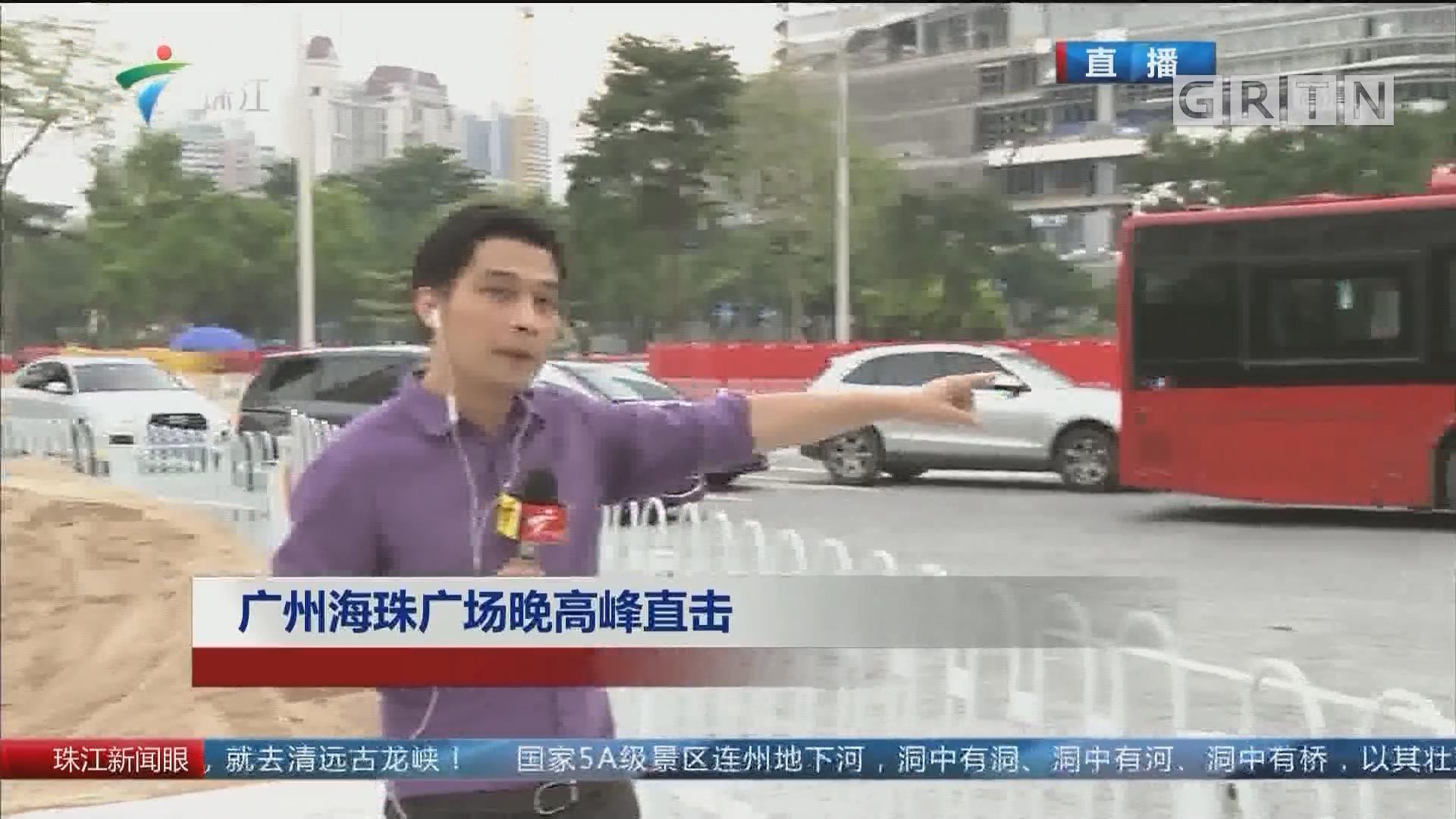广州海珠广场晚高峰直击