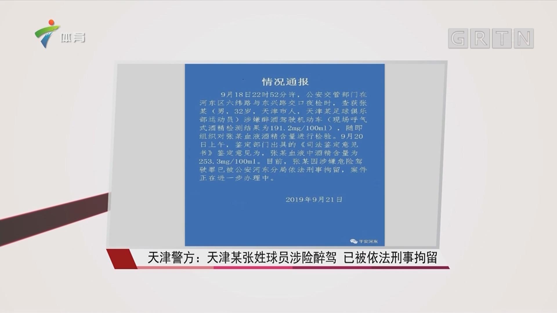 天津警方:天津某张姓球员涉险醉驾 已被依法刑事拘留