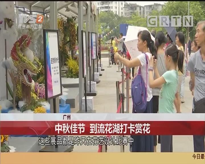 广州:中秋佳节 到流花湖打卡赏花