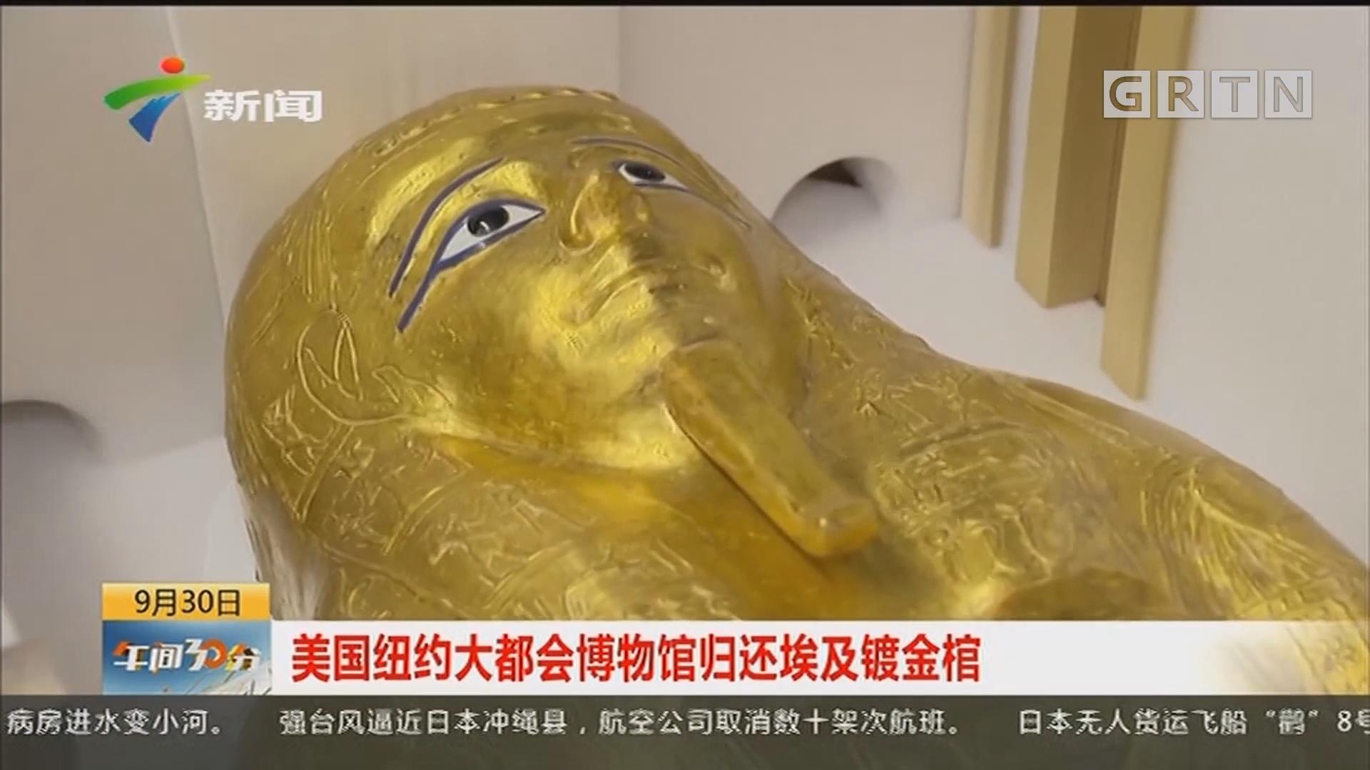 美国纽约大都会博物馆归还埃及镀金棺