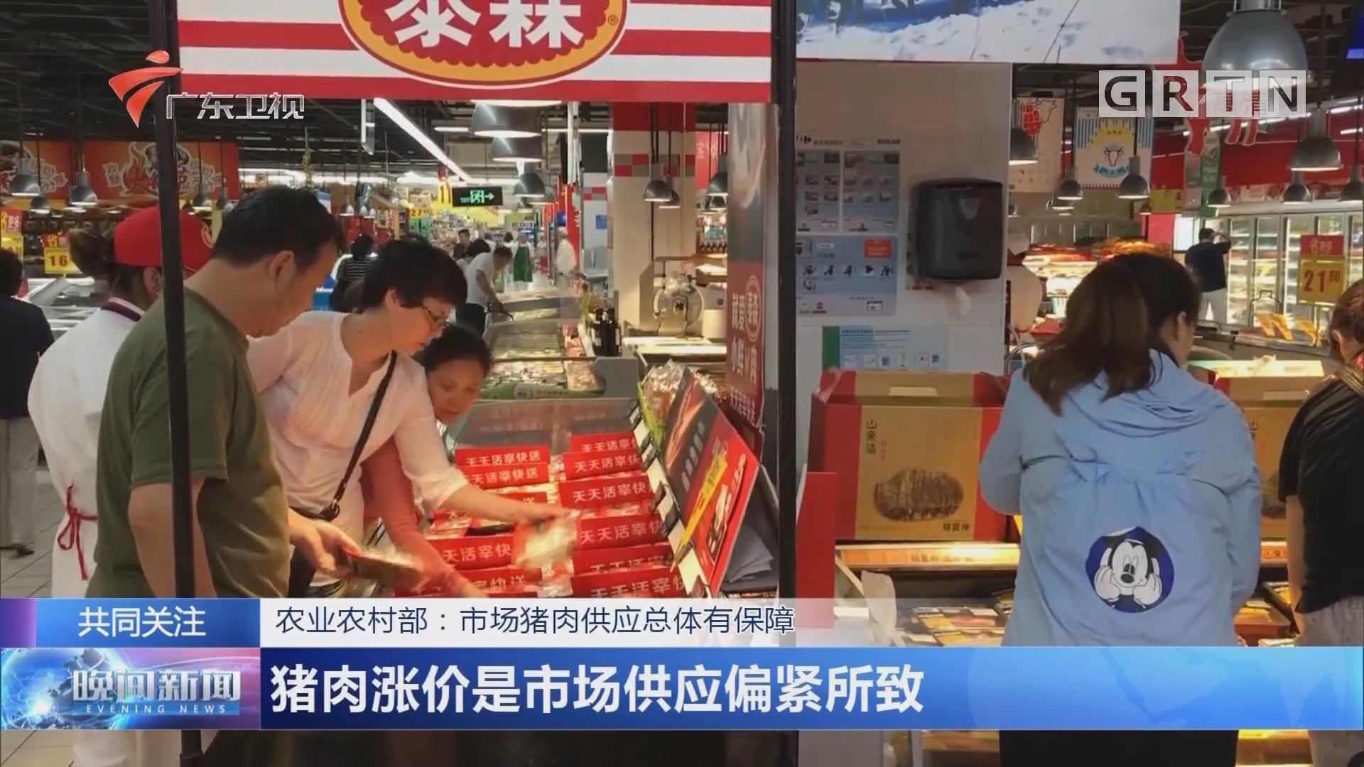 农业农村部:市场猪肉供应总体有保障 猪肉涨价是市场供应偏紧所致