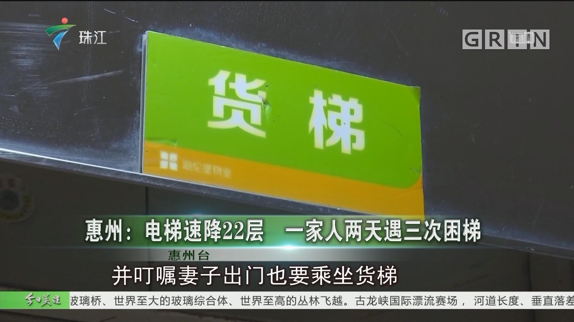 惠州:电梯速降22层 一家人两天遇三次困梯