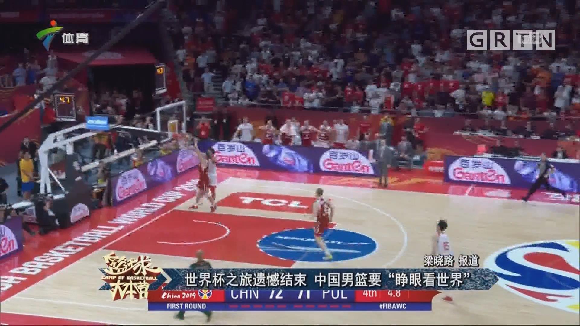 """世界杯之旅遗憾结束 中国男篮要""""睁眼看世界"""""""