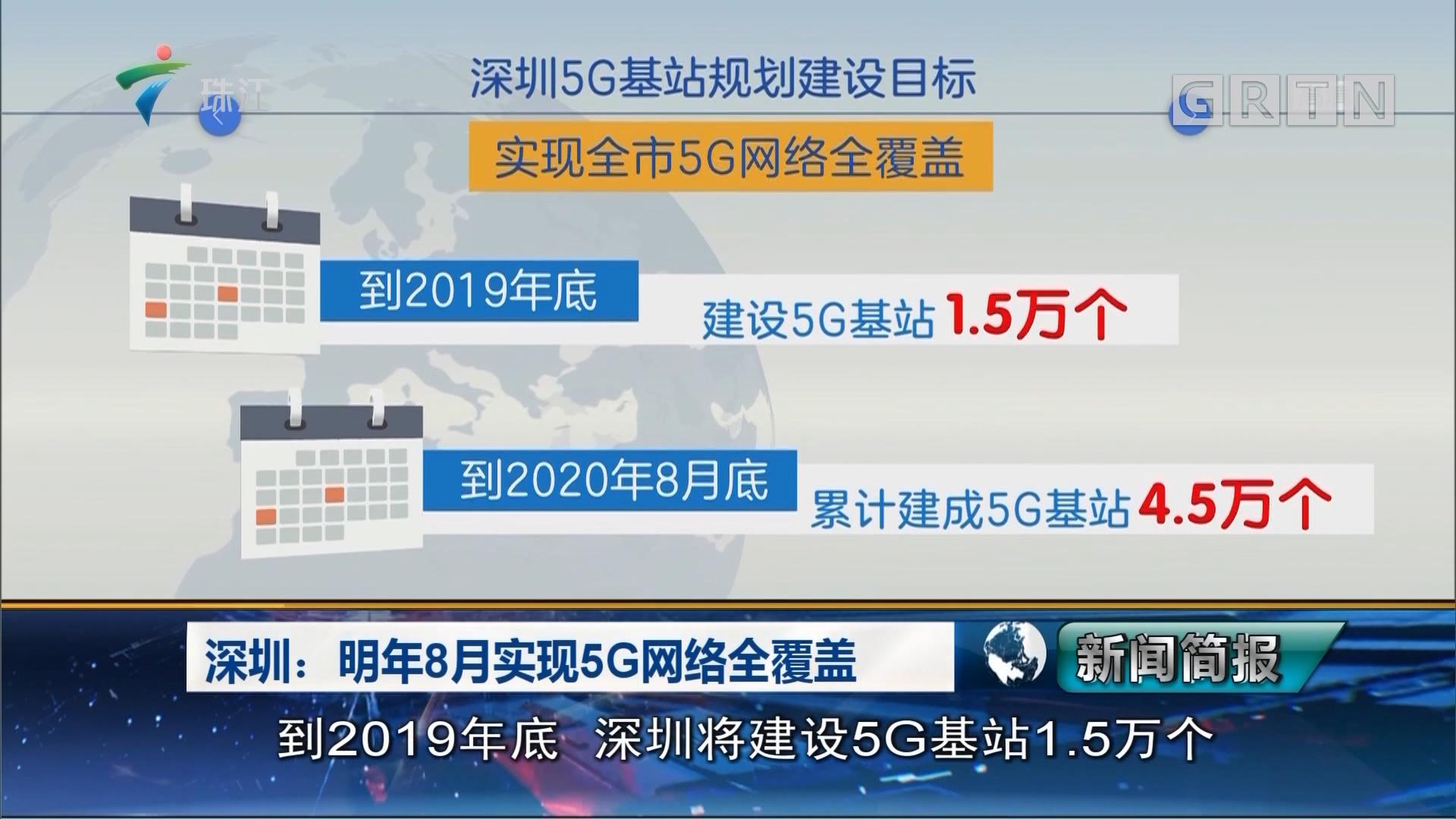 深圳:明年8月实现5G网络全覆盖