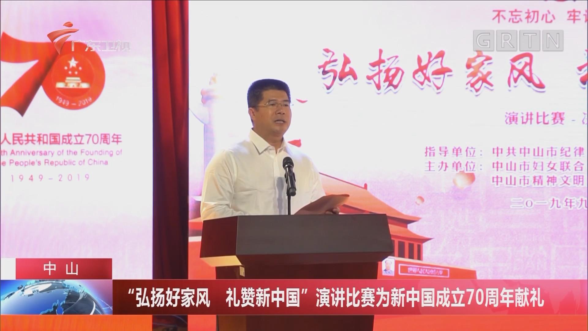 """中山 """"弘扬好家风 礼赞新中国""""演讲比赛为新中国成立70周年献礼"""