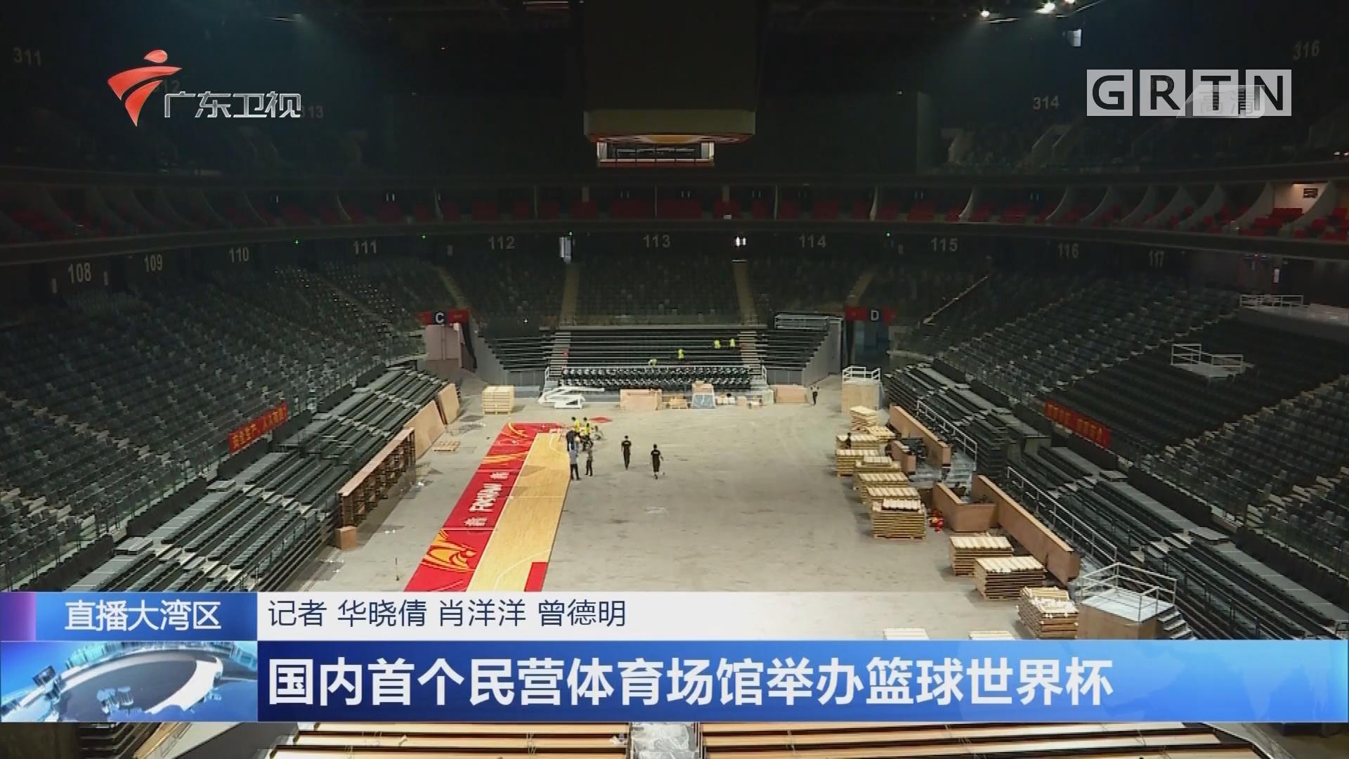 國內首個民營體育場館舉辦籃球世界杯